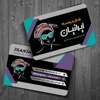 کارت ویزیت شال و روسری (مشکی – بنفش)