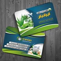 کارت ویزیت عطاری و گیاهان دارویی (سبز – آبی)