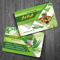 کارت ویزیت عطاری و گیاهان دارویی (سبز)