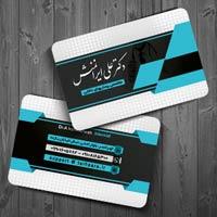کارت ویزیت متخصص داخلی (آبی – مشکی)