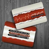 کارت ویزیت متخصص قلب و عروق (قرمز)
