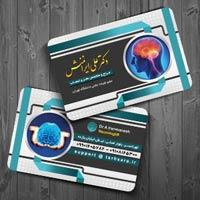 کارت ویزیت متخصص مغز و اعصاب (فیروزه ای)
