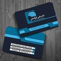 کارت ویزیت متخصص مغز و اعصاب (سرمه ای)
