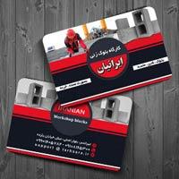 کارت ویزیت مصالح ساختمانی (قرمز – آبی)