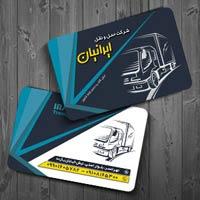 کارت ویزیت باربری و حمل نقل