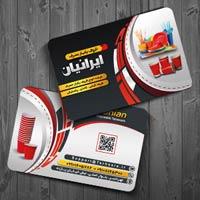 طرح کارت ویزیت ظروف یکبار مصرف