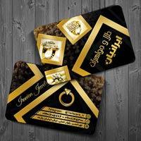کارت ویزیت فروشگاه طلا و جواهری