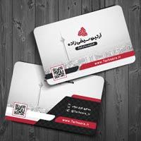 کارت ویزیت شخصی تجاری