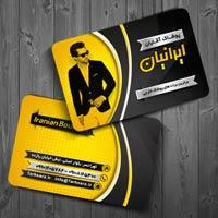 کارت ویزیت لباس مردانه