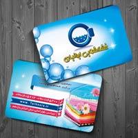طرح کارت ویزیت خشکشویی