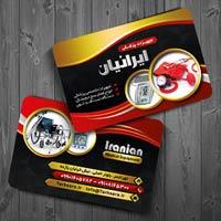 کارت ویزیت برای تجهیزات پزشکی