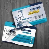 چاپ کارت ویزیت تجهیزات پزشکی