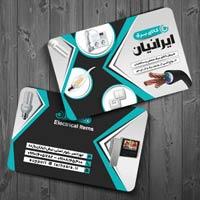 چاپ آنلاین کارت ویزیت الکتریکی