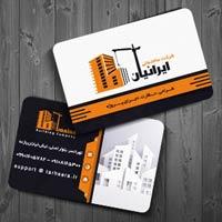 کارت ویزیت دفتر فنی مهندسی ساختمان