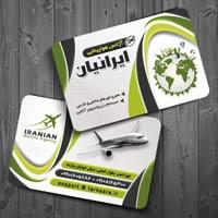 کارت ویزیت آژانس هواپیمایی و مسافرتی