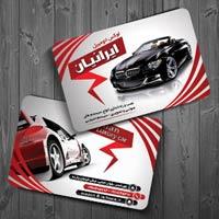 چاپ کارت ویزیت تزئیناتی اتومبیل