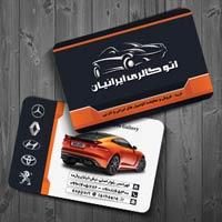 کارت ویزیت نمایشگاه خودرو