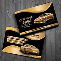 طرح کارت ویزیت نمایشگاه خودرو
