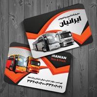 کارت ویزیت نمایشگاه کامیون و اتوبوس