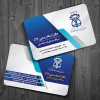 چاپ کارت ویزیت دفتر اسناد رسمی