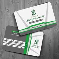 کارت ویزیت دفتر ثبت ازدواج و طلاق