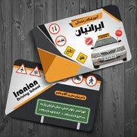 کارت ویزیت آموزشگاه راهنمایی رانندگی