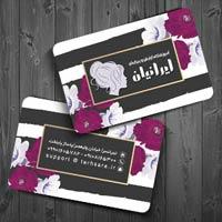 طرح کارت ویزیت آموزشگاه آرایش زنانه