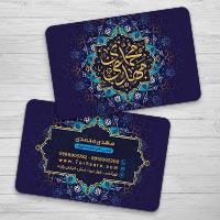 کارت ویزیت ایرانی سنتی