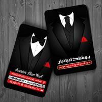 کارت ویزیت برای پوشاک مردانه