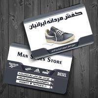 کارت ویزیت گالری کفش مردانه
