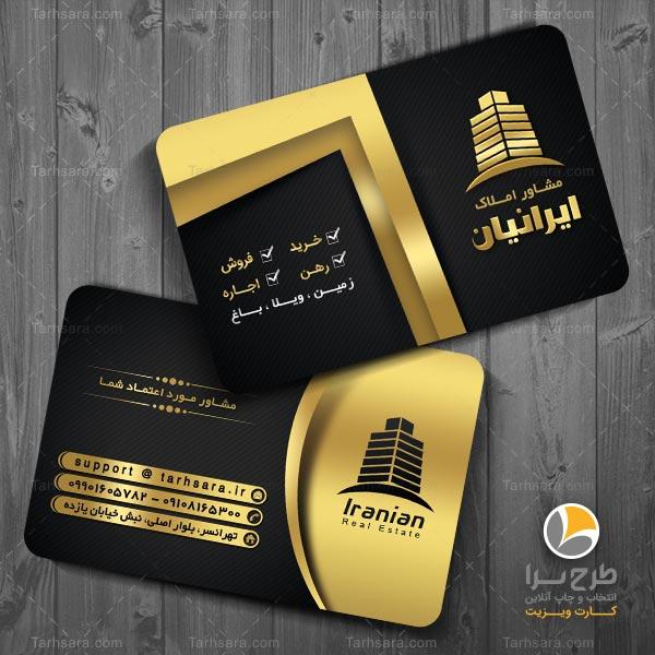 طرح کارت ویزیت بنگاه معاملاتی املاک
