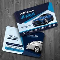 کارت ویزیت برای نمایشگاه خودرو