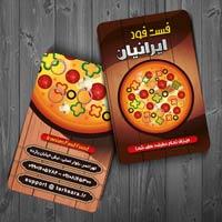طرح آماده کارت ویزیت پیتزا