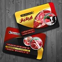 چاپ کارت ویزیت سوپر گوشت