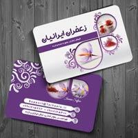 طرح آماده کارت ویزیت زعفران
