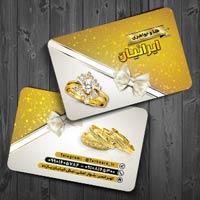 طرح کارت ویزیت فروشگاه طلا و جواهری