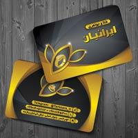 کارت ویزیت طلا و جواهر فروشی
