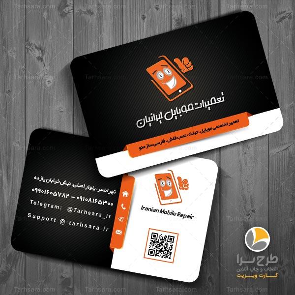 طرح کارت ویزیت تعمیرات موبایل