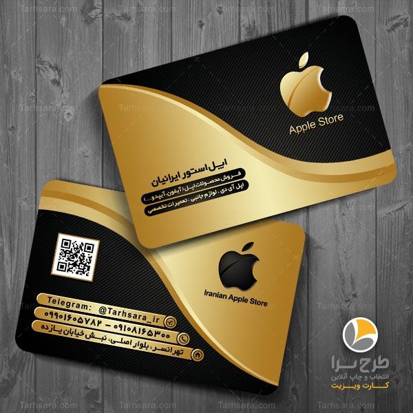 طرح کارت ویزیت اپل استور