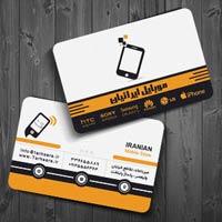 کارت ویزیت برای فروشگاه موبایل