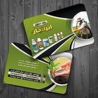 کارت ویزیت سموم کشاورزی و گیاه پزشکی