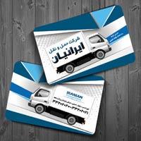 کارت ویزیت لایه باز حمل و نقل