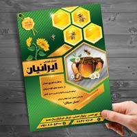 طرح لایه باز تراکت عسل فروشی