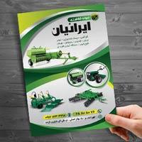 تراکت ادوات کشاورزی