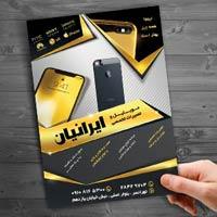 تراکت موبایل و تعمیرات تخصصی