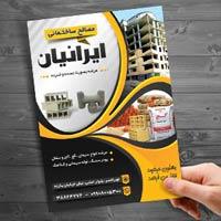 تراکت مصالح ساختمانی فروشی