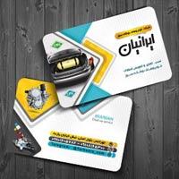 کارت ویزیت تعمیرگاه CNG