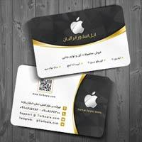 کارت ویزیت psd اپل استور