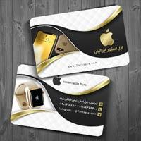 کارت ویزیت لایه باز اپل استور
