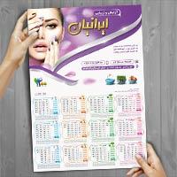 تقویم آرایشگاه زنانه